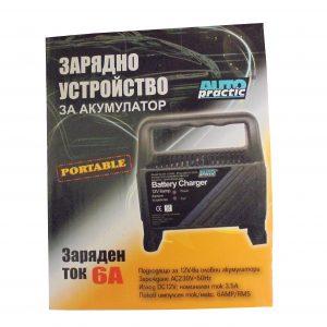 Зарядно устройство за акумулатор Auto Practic  6A с д-ка