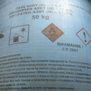 амониева селитра 50кг