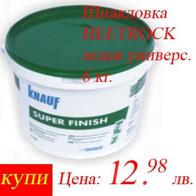 Шпакловка SHEETROCK, 6кг., зелена, универсална